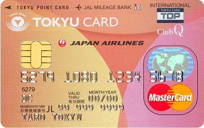 「TOKYU CARD ClubQ JMB」の公式サイトに移動中です