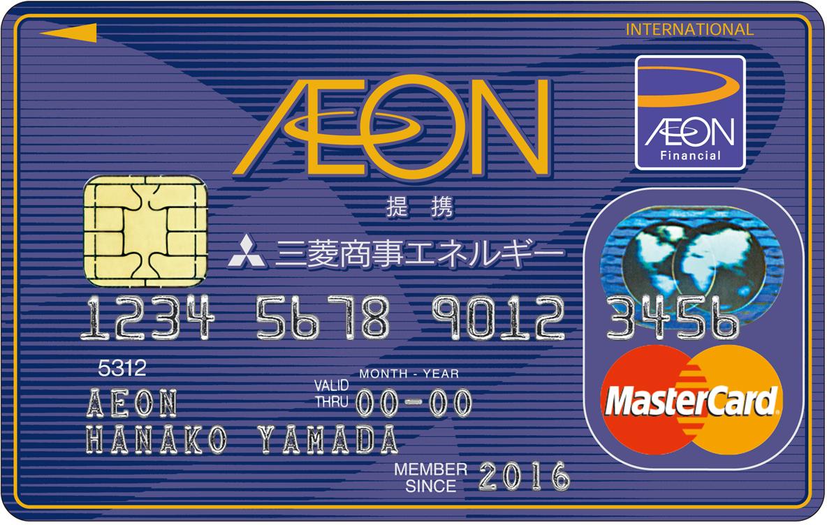 「三菱商事エネルギーイオンカード」の公式サイトに移動中です