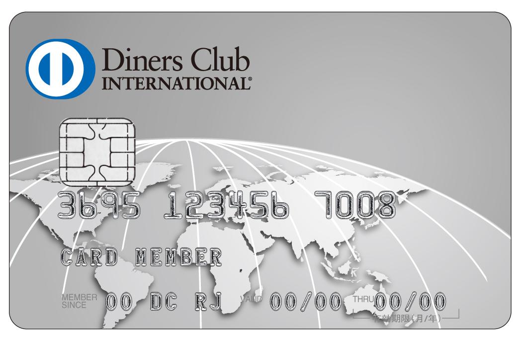 「ダイナースクラブカード」の公式サイトに移動中です