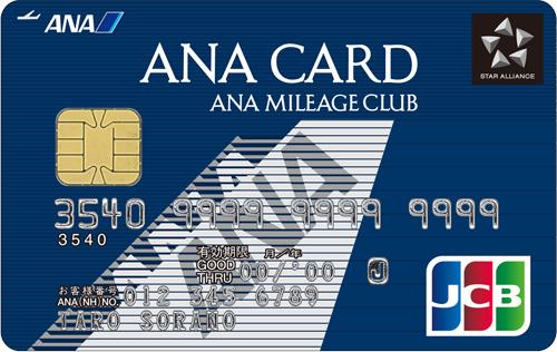 「ANA JCB カード」の公式サイトに移動中です
