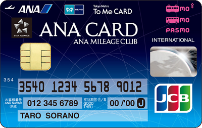 「ANA To Me CARD PASMO JCB(ソラチカカード)」の公式サイトに移動中です