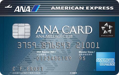 「ANA アメリカン・エキスプレス・カード」の公式サイトに移動中です