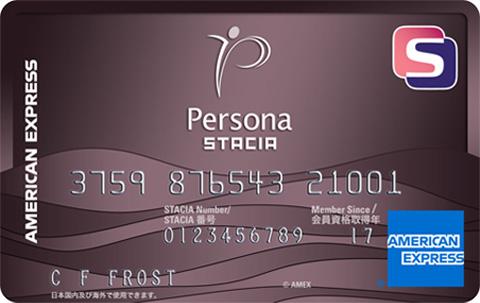 「ペルソナSTACIA AMEX カード」の公式サイトに移動中です