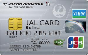 「JALカードSuica」の公式サイトに移動中です