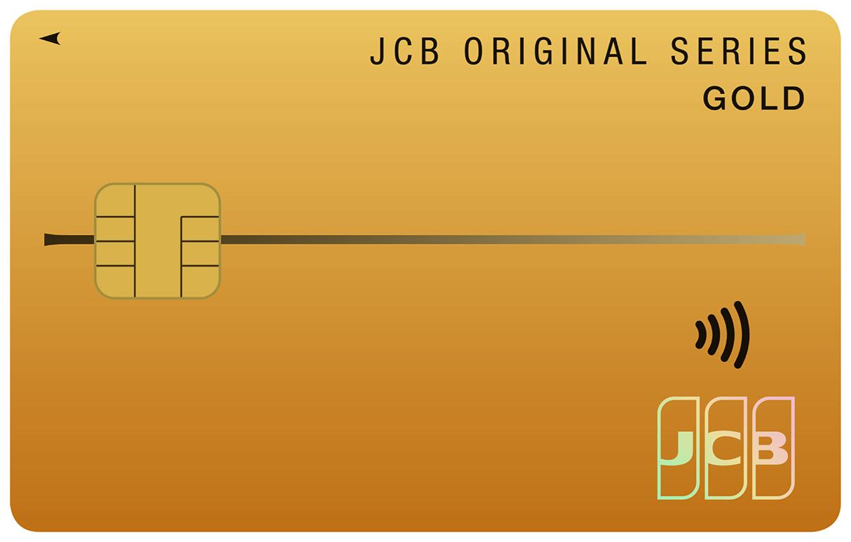「JCBゴールド」の公式サイトに移動中です