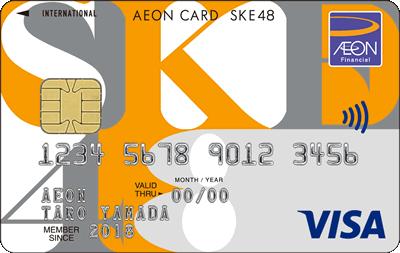 「イオンカード(SKE48)」の公式サイトに移動中です。