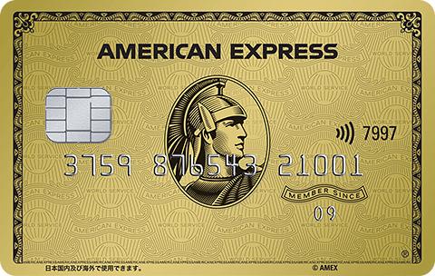 「アメリカン・エキスプレス・ゴールド・カード」の公式サイトに移動中です